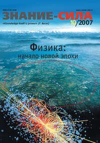 - Журнал «Знание – сила» &#847010/2007