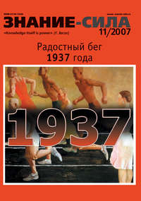 - Журнал «Знание – сила» /2007