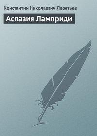 Леонтьев, Константин  - Аспазия Ламприди