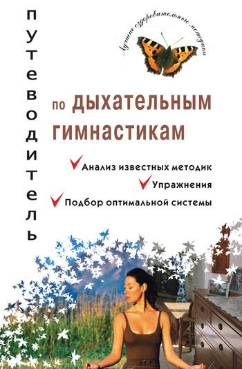 Скачать книгу Михаил Ингерлейб Путеводитель по дыхательным гимнастикам