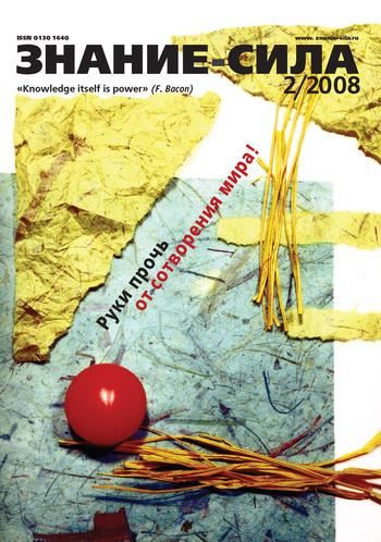 Отсутствует Журнал «Знание – сила» №2/2008 отсутствует журнал знание – сила 8 2008