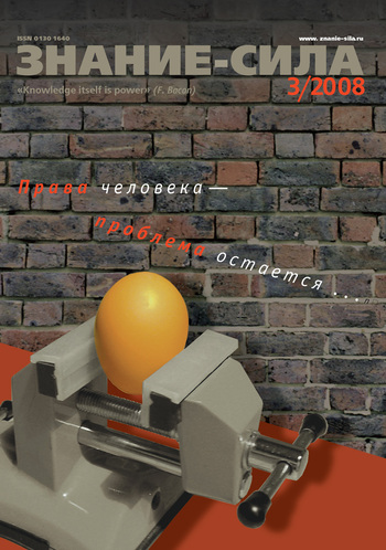 Отсутствует Журнал «Знание – сила» №3/2008 отсутствует журнал знание – сила 8 2008