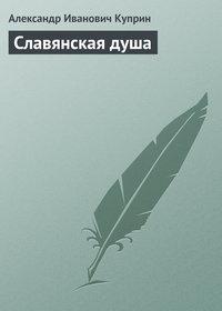 - Славянская душа
