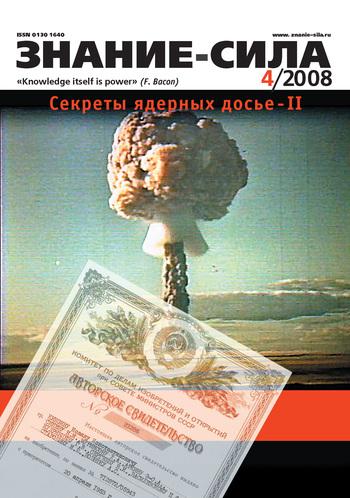Отсутствует Журнал «Знание – сила» №4/2008 отсутствует журнал знание – сила 8 2008