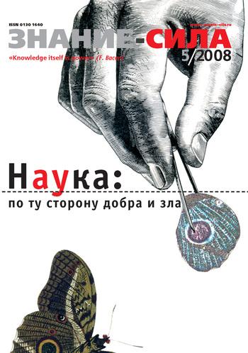 Отсутствует Журнал «Знание – сила» №5/2008 отсутствует журнал знание – сила 8 2008
