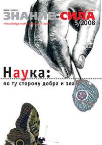 - Журнал «Знание – сила» &#84705/2008