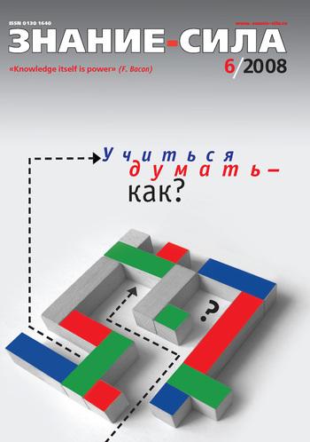 Отсутствует Журнал «Знание – сила» №6/2008 отсутствует журнал знание – сила 8 2008
