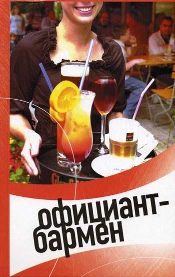 В. А. Барановский Официант-бармен. Современные бары и рестораны для бармена