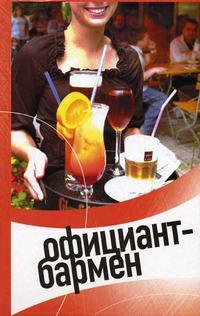 Барановский, В. А.  - Официант-бармен. Современные бары и рестораны