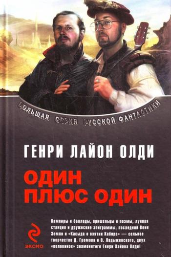Дмитрий Громов бесплатно