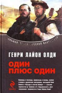 Громов, Дмитрий  - Волна
