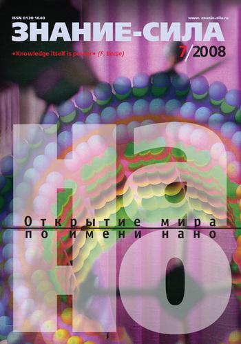 Отсутствует Журнал «Знание – сила» №7/2008 отсутствует журнал знание – сила 11 2016