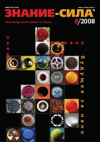 Отсутствует Журнал «Знание – сила» №8/2008