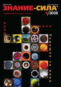 - Журнал «Знание – сила» №8/2008