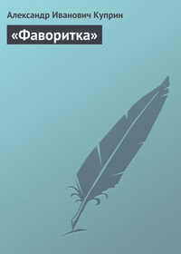 Куприн, Александр  - «Фаворитка»