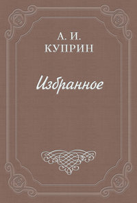 Куприн, Александр - Париж интимный (сборник)