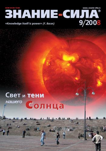 Отсутствует Журнал «Знание – сила» №9/2008 отсутствует журнал знание – сила 8 2008