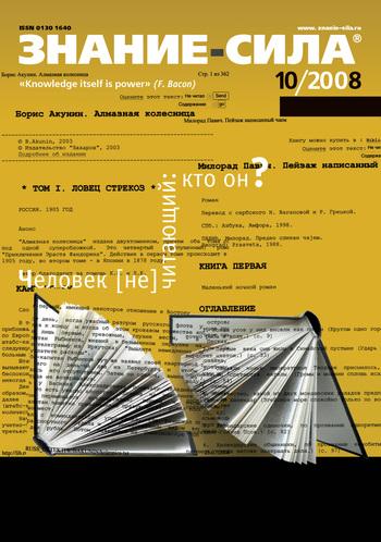 Отсутствует Журнал «Знание – сила» №10/2008 отсутствует журнал знание – сила 8 2008