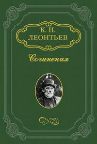 Леонтьев, Константин  - Исповедь мужа (Ай-Бурун)