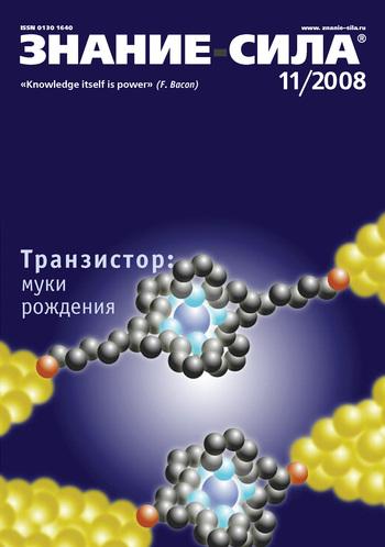 Отсутствует Журнал «Знание – сила» №11/2008 отсутствует журнал знание – сила 8 2008