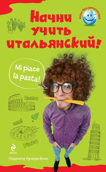 Людмила Кучера-Бози Начни учить итальянский! грушевская е итальянский язык самоучитель