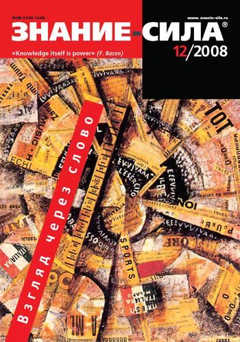 Журнал «Знание – сила» № 12/2008