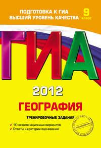 Соловьева, Ю. А.  - ГИА 2012. География. Тренировочные задания. 9 класс