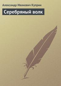 Куприн, Александр  - Серебряный волк