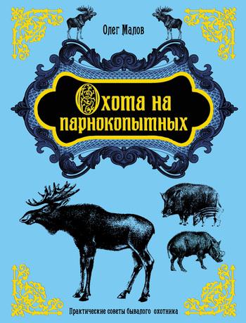 Скачать книгу Олег Малов Охота на парнокопытных