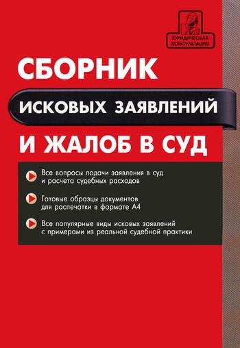 Е. В. Правдин Сборник исковых заявлений и жалоб в суд ISBN: 978-5-17-073950-9 цена