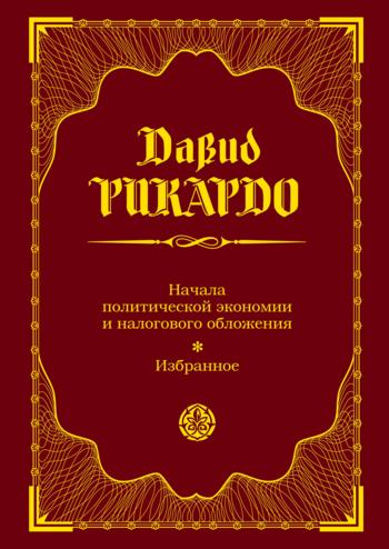Книгу Давид Рикардо