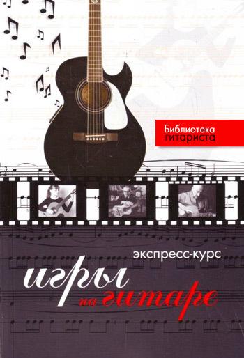 Юрий Лихачев Экспресс-курс игры на гитаре у друзей нет выходных новые детские песни cd
