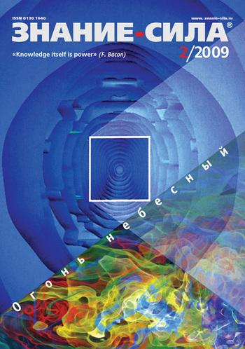 Отсутствует Журнал «Знание – сила» №2/2009 отсутствует журнал консул 2 17 2009