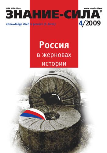 Отсутствует Журнал «Знание – сила» №4/2009 журнал пушкин 4 2009