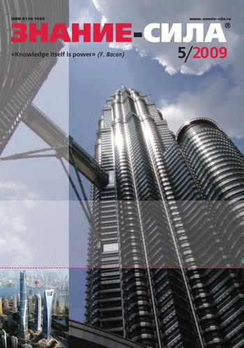 Отсутствует Журнал «Знание – сила» №5/2009 журнал знание сила 12 2016