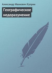 Куприн, Александр  - Географическое недоразумение