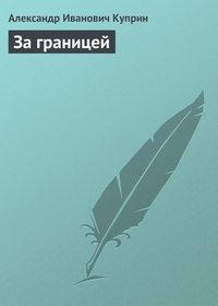 Куприн, Александр  - За границей