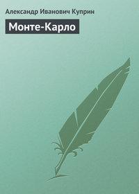 Куприн, Александр  - Монте-Карло