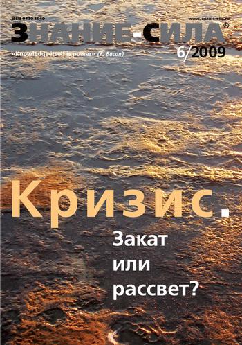 Отсутствует Журнал «Знание – сила» №6/2009 отсутствует журнал знание – сила 02 2014