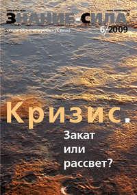 - Журнал «Знание – сила» №6/2009