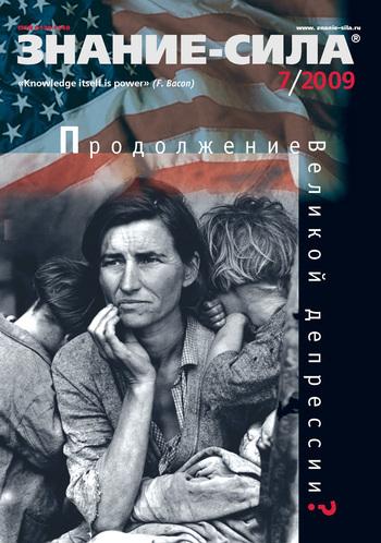 Отсутствует Журнал «Знание – сила» №7/2009 отсутствует журнал знание – сила 1 2009