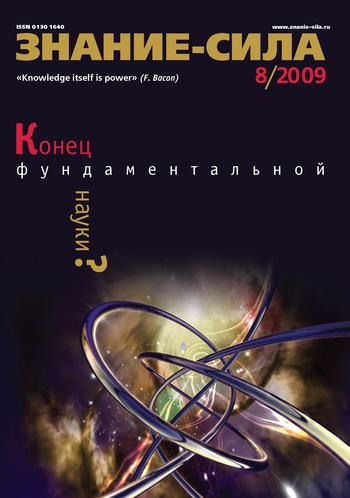 Отсутствует Журнал «Знание – сила» №8/2009 кисть плоская stayer universal standard натуральная щетина деревянная ручка 38мм 0101 038