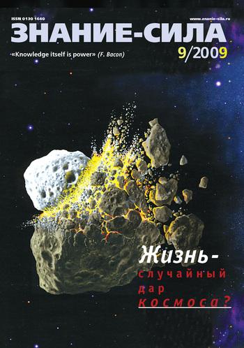 Отсутствует Журнал «Знание – сила» №9/2009 в мире науки 9 2009