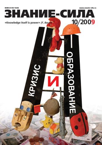 Отсутствует Журнал «Знание – сила» №10/2009