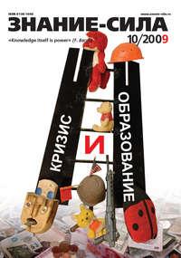 - Журнал «Знание – сила» №10/2009