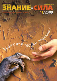 - Журнал «Знание – сила» &#847011/2009