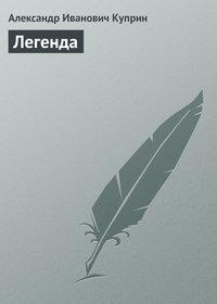 Куприн, Александр  - Легенда
