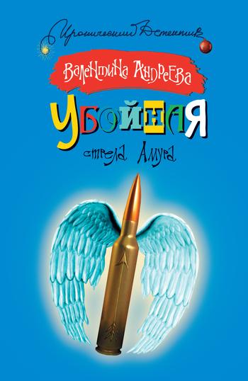 Обложка книги Убойная стрела Амура, автор Андреева, Валентина