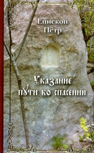 Скачать книгу Епископ Петр (Екатериновский) Указание пути ко спасению. Опыт аскетики (в сокращении)