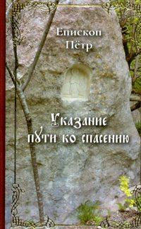 Екатериновский, Епископ Петр  - Указание пути ко спасению. Опыт аскетики (в сокращении)
